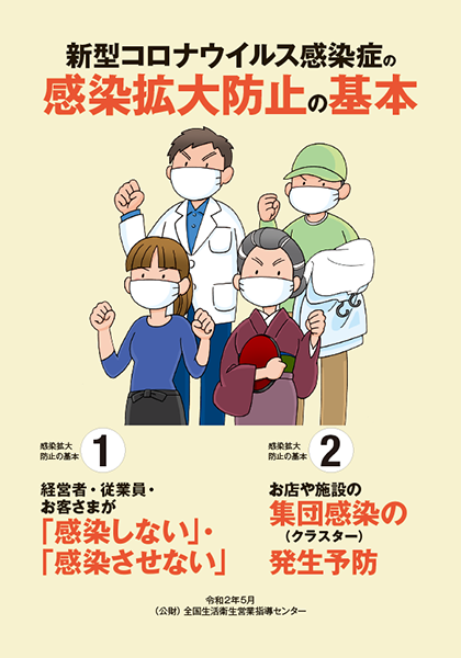 和歌山 県 コロナ 感染 者 情報